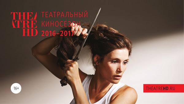 TheatreHD: Новый сезон 2016-2017